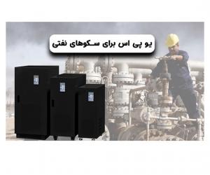 یو پی اس برای سکوهای نفتی