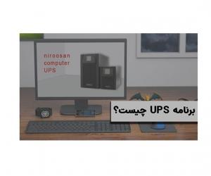 برنامه  UPS چیست؟