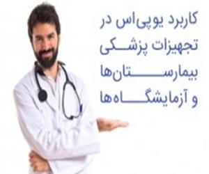 کاربرد یو پی اس در تجهیزات پزشکی ، بیمارستان ها و آزمایشگاه ها