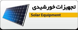 تجهیزات خورشیدی  و شارژ کنترلر