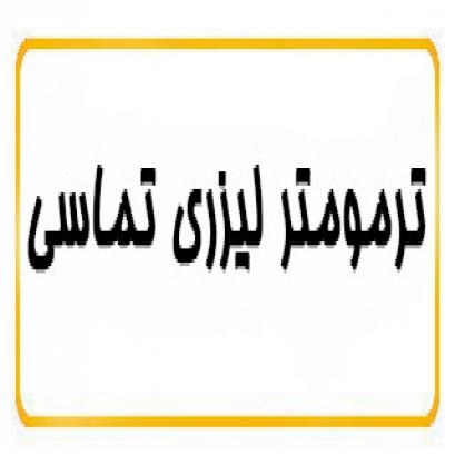 ترمومتر لیزری g(5)(5)