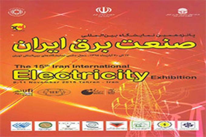 پیام قدردانی مدیریت از بازدیدکنندگان غرفه بازرگانی تالی الکتریک در پانزدهمین نمایشگاه صنعت برق