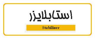 استابلایزر