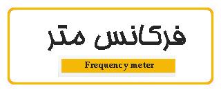 فرکانس متر